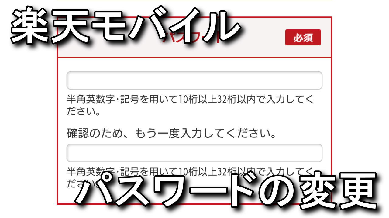 rakuten-mobile-password-change