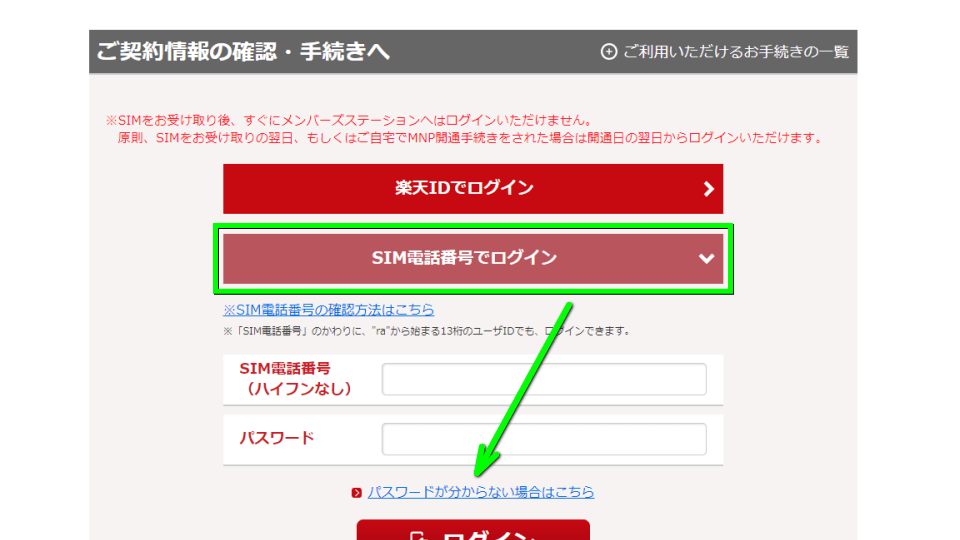 rakuten-mobile-password-reset-01-1