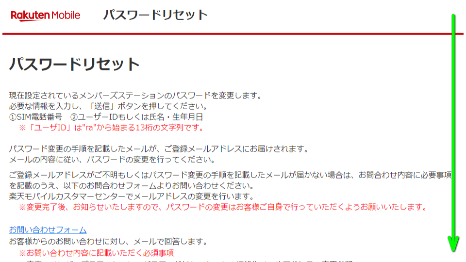 rakuten-mobile-password-reset-02-1
