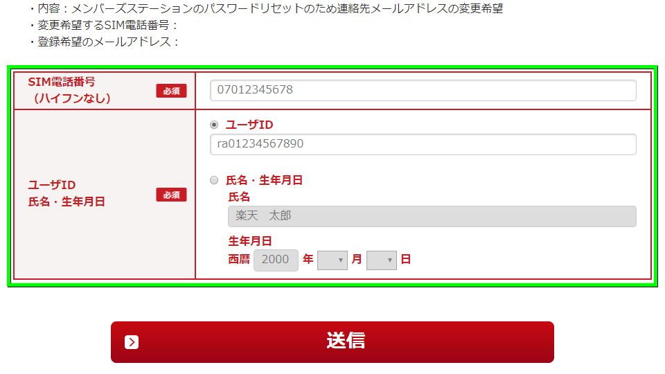 rakuten-mobile-password-reset-03-1