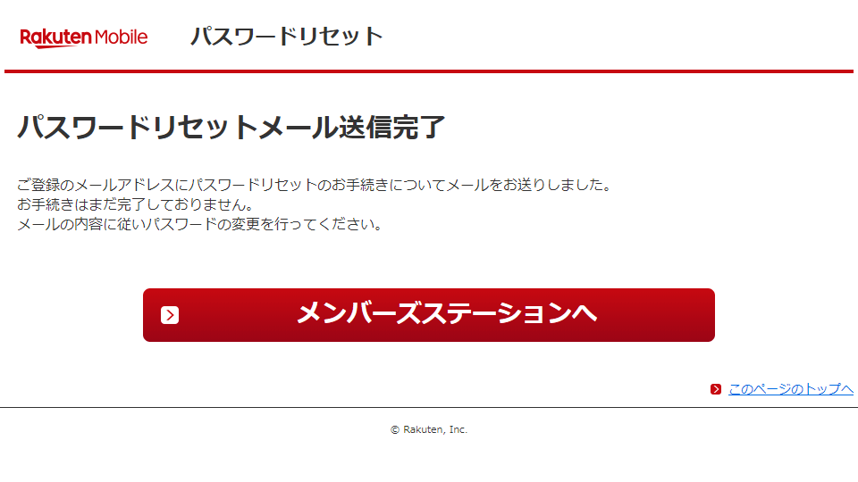 rakuten-mobile-password-reset-04-1