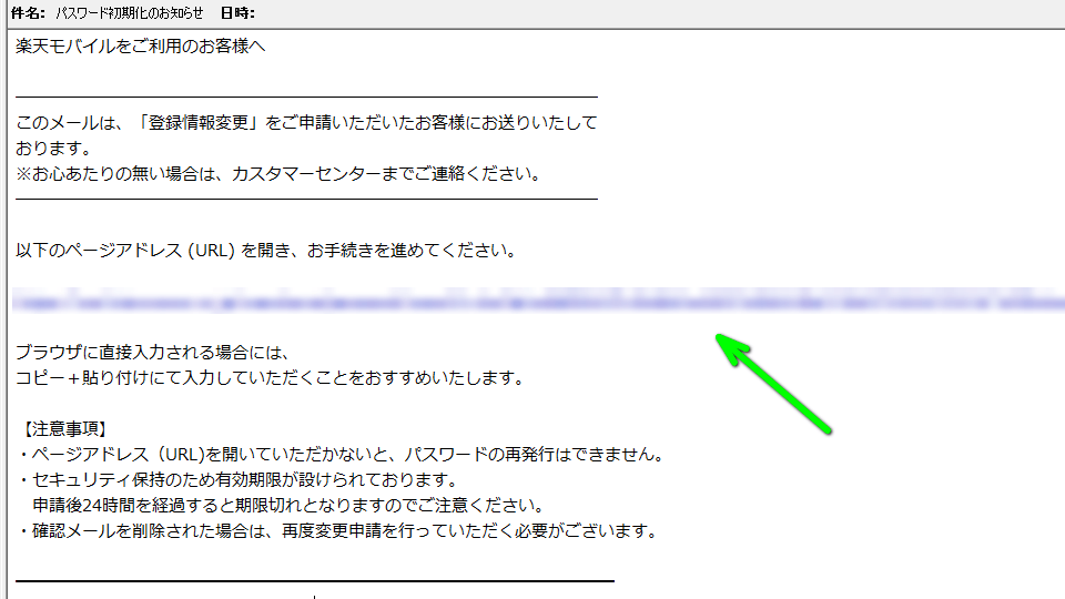 rakuten-mobile-password-reset-05-1