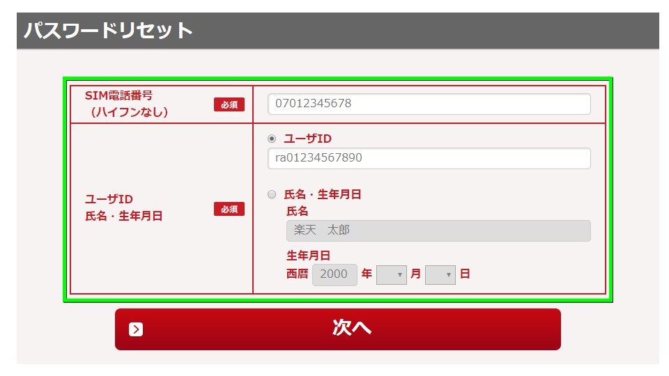 rakuten-mobile-password-reset-06-1