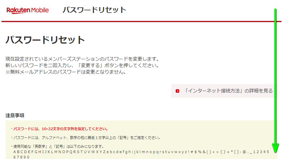 rakuten-mobile-password-reset-07-1