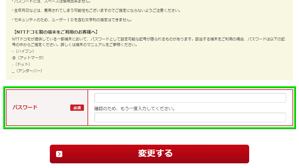 rakuten-mobile-password-reset-08-1