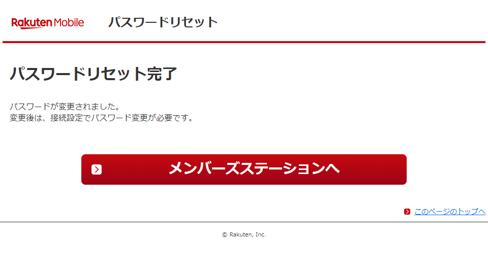 rakuten-mobile-password-reset-09-1