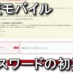 rakuten-mobile-password-reset-1-150x150