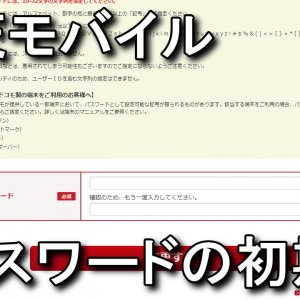 rakuten-mobile-password-reset-1-300x300