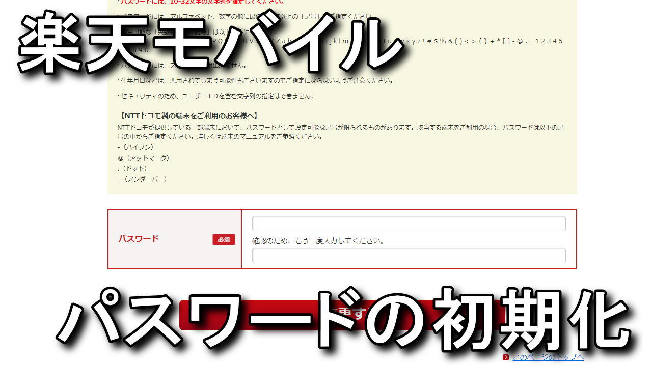 rakuten-mobile-password-reset-1