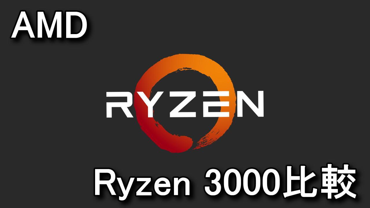 ryzen-3000-series-benchmark