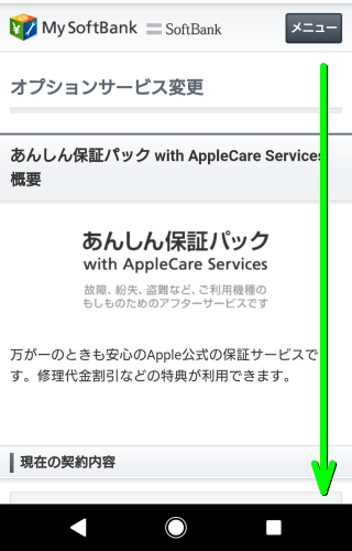softbank-cancel-anshinpack-with-applecare-services-02