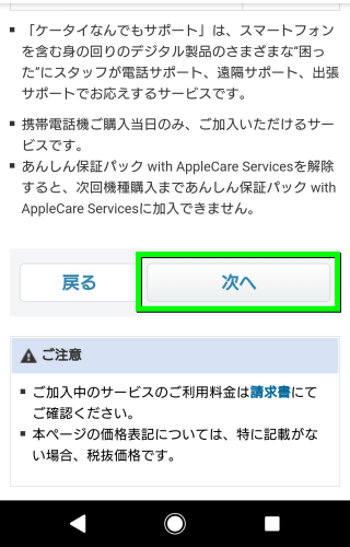 softbank-cancel-anshinpack-with-applecare-services-04