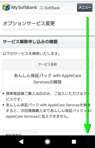softbank-cancel-anshinpack-with-applecare-services-05