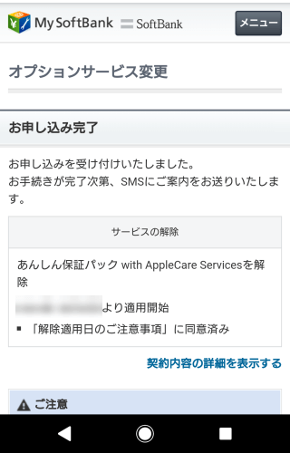 softbank-cancel-anshinpack-with-applecare-services-07