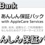 softbank-cancel-anshinpack-with-applecare-services-150x150