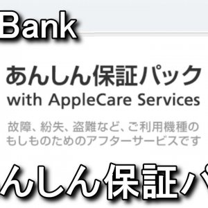 softbank-cancel-anshinpack-with-applecare-services-300x300