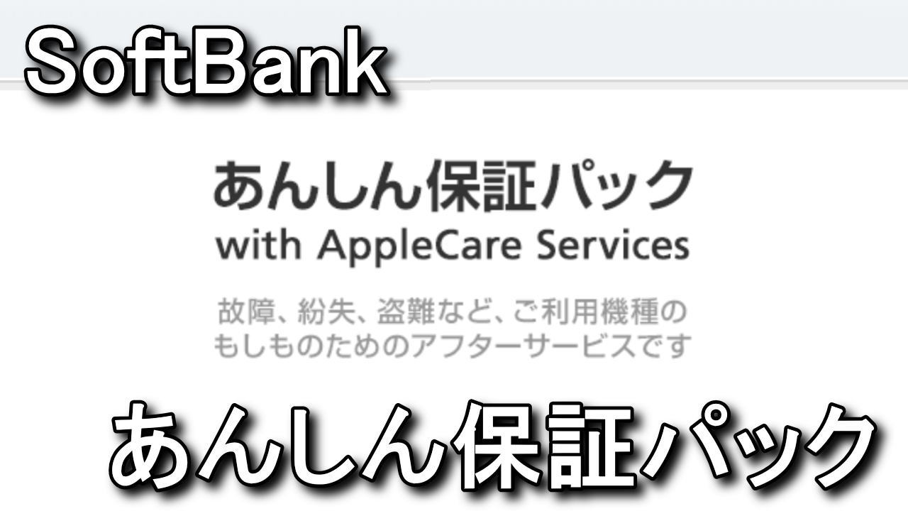 softbank-cancel-anshinpack-with-applecare-services
