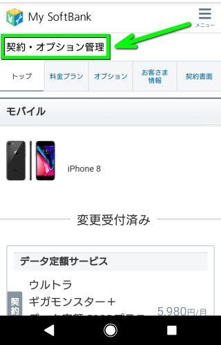 softbank-cancel-iphone-kihonpack-01