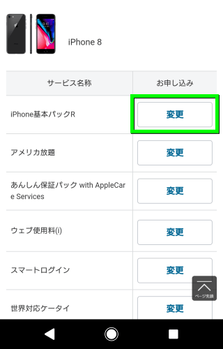 softbank-cancel-iphone-kihonpack-03