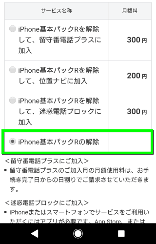 softbank-cancel-iphone-kihonpack-05