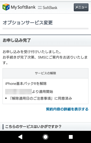 softbank-cancel-iphone-kihonpack-09