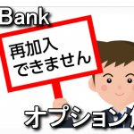 softbank-cancel-iphone-kihonpack-150x150