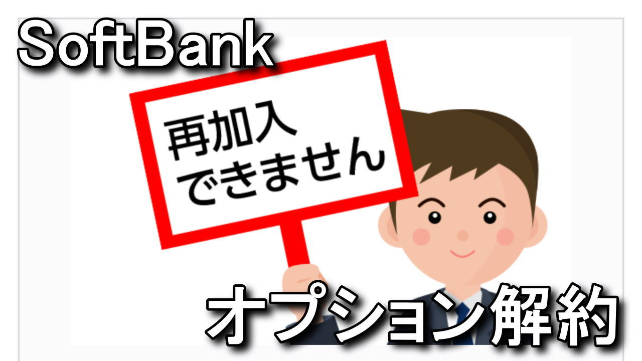 softbank-cancel-iphone-kihonpack