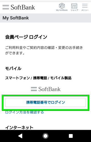 softbank-plan-change-01