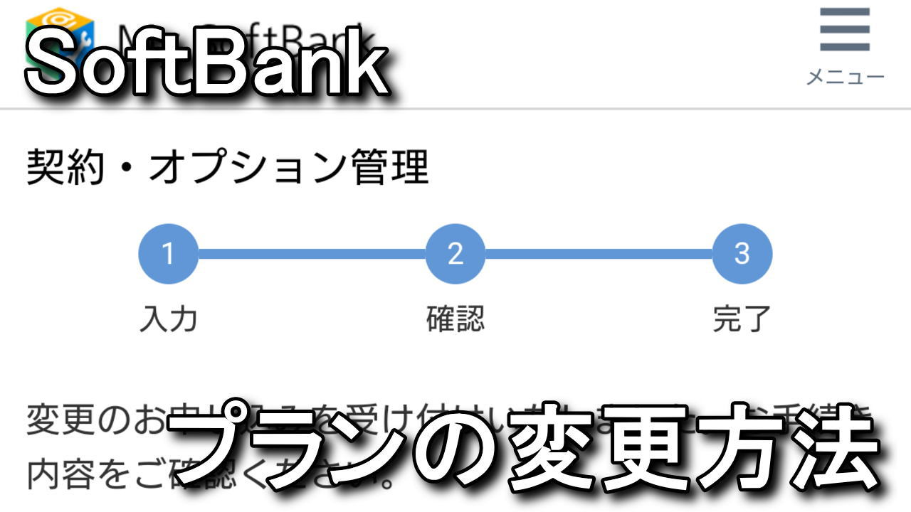softbank-plan-change-1