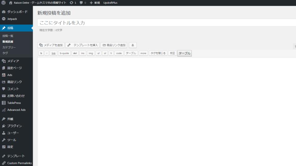 wordpress-classic-editor-04