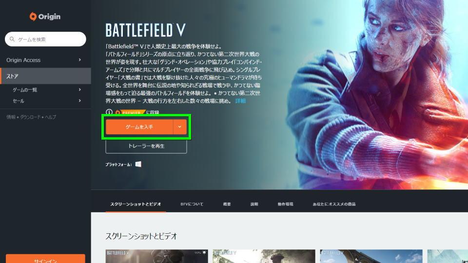 bfv-buy-on-origin-01