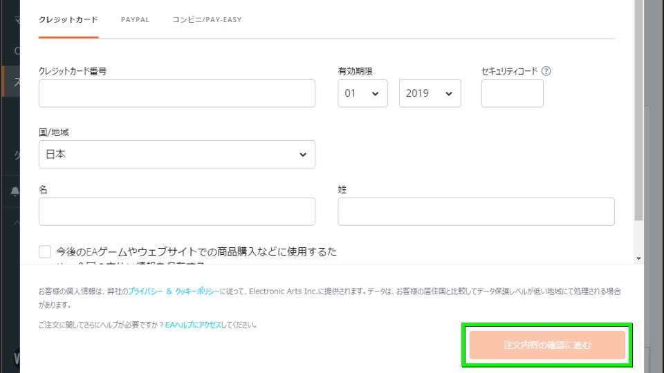 bfv-buy-on-origin-04