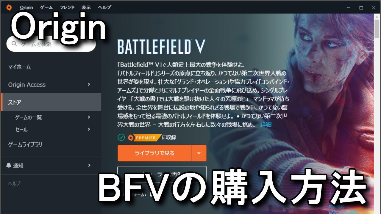 bfv-buy-on-origin-1