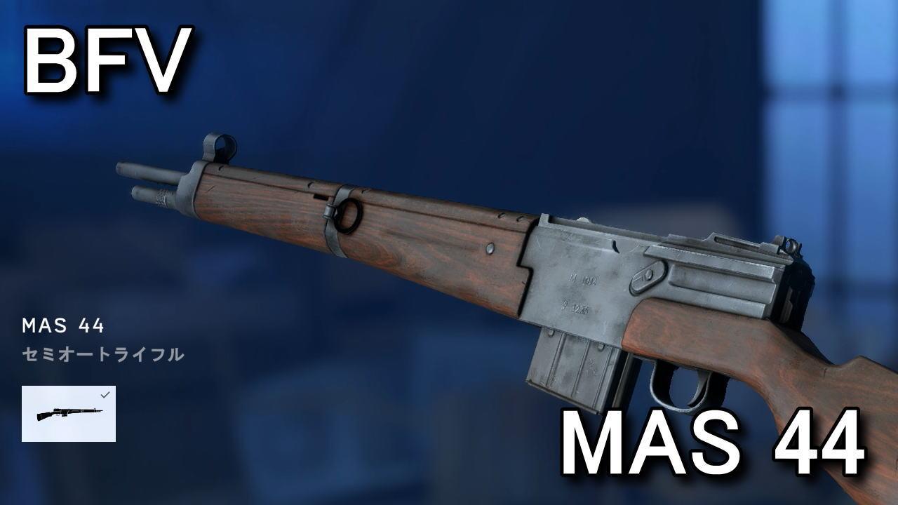 bfv-mas-44-modele-1944