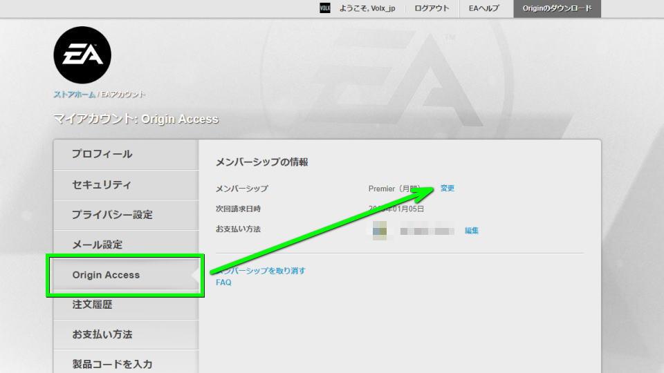 bfv-origin-access-kaiyaku-02