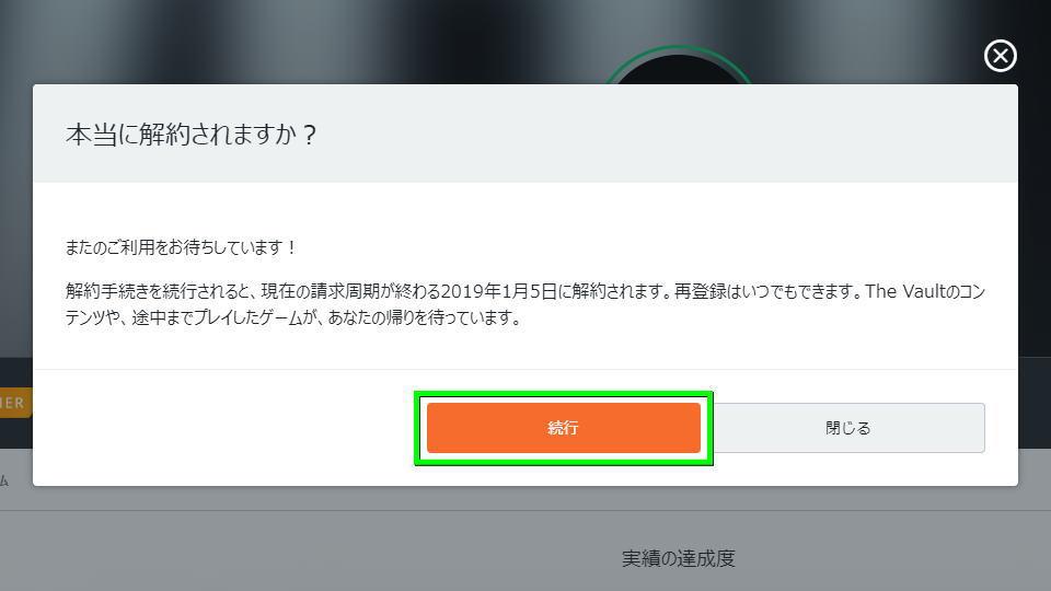 bfv-origin-access-kaiyaku-04
