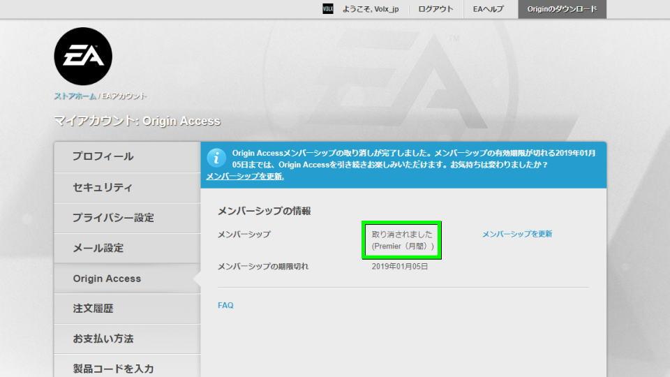 bfv-origin-access-kaiyaku-08