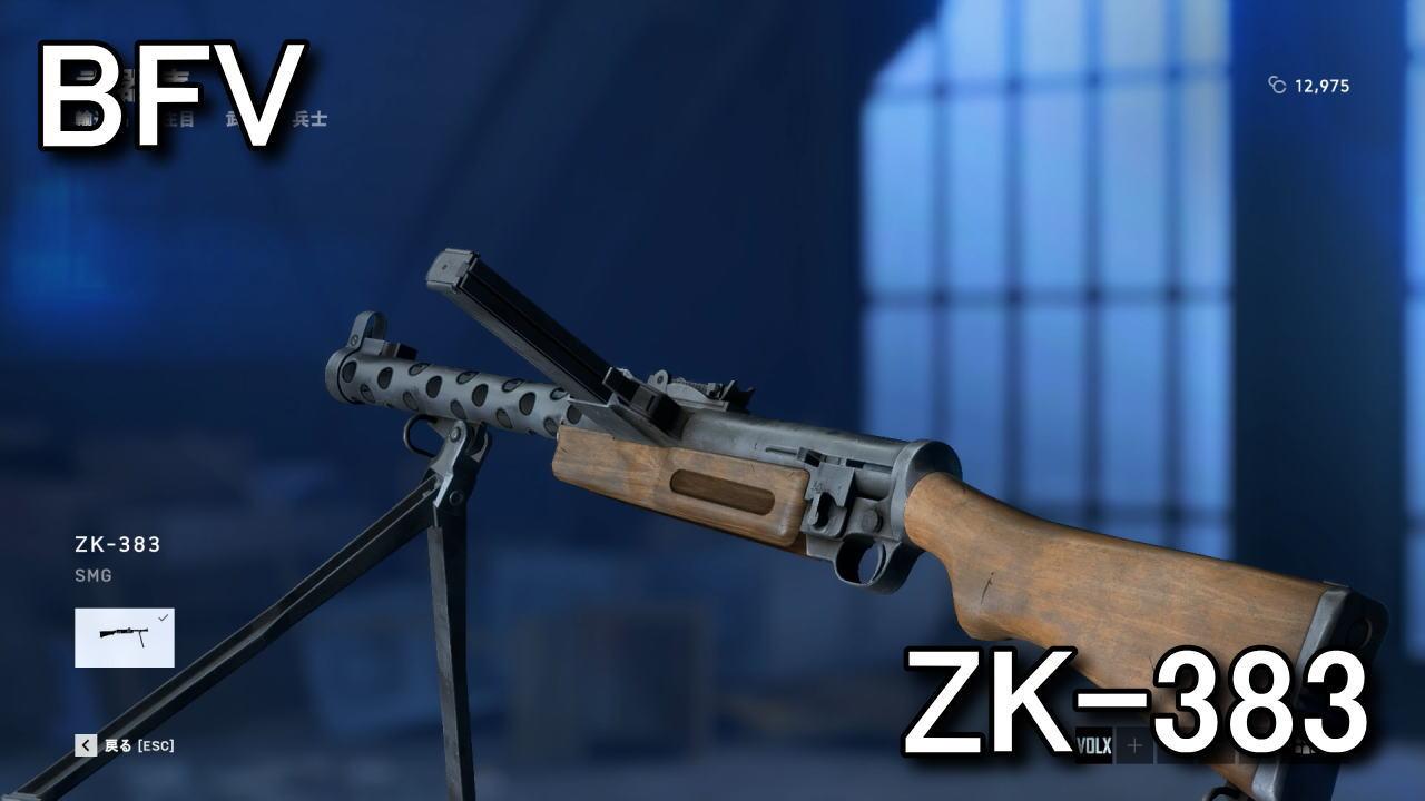 bfv-zk-383