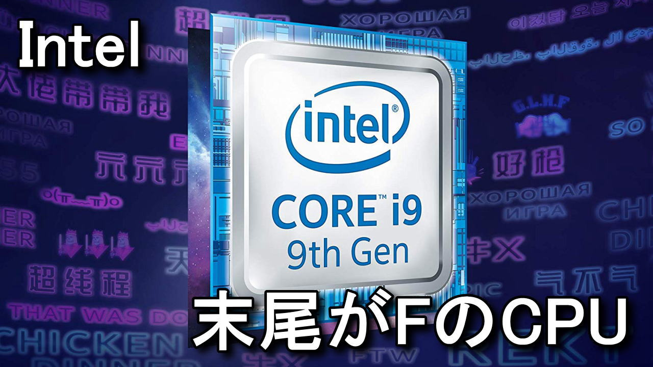 core-i9-9900kf-igpu-disable