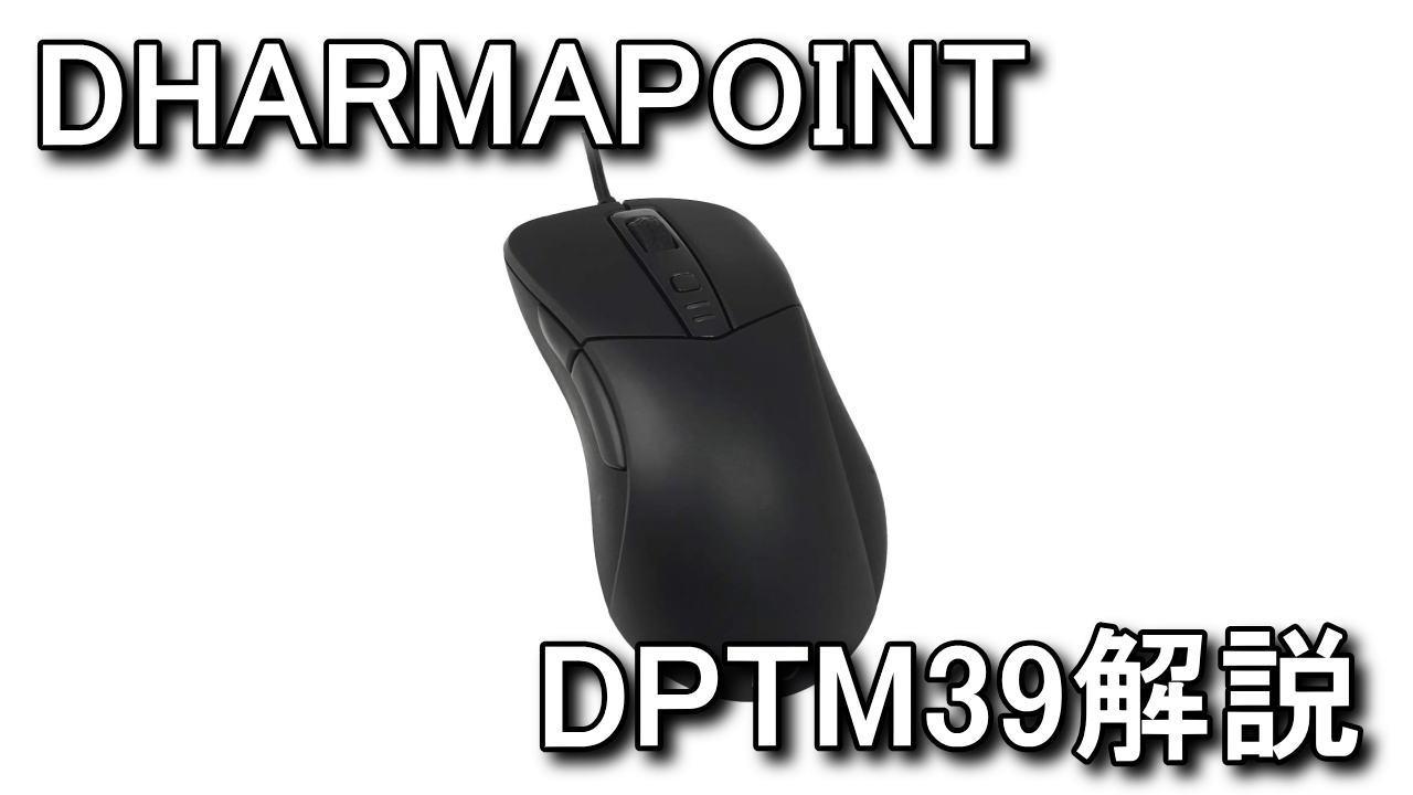 dptm39-vs-dptm37