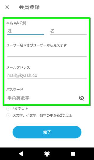 kyash-appli-creditcard-04