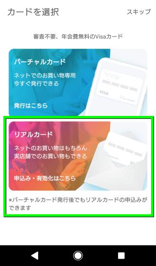 kyash-appli-creditcard-07