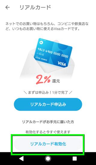 kyash-appli-creditcard-08
