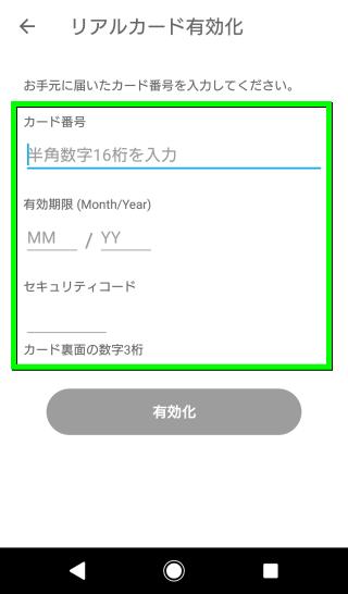 kyash-appli-creditcard-09