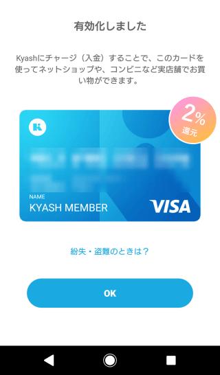 kyash-appli-creditcard-10