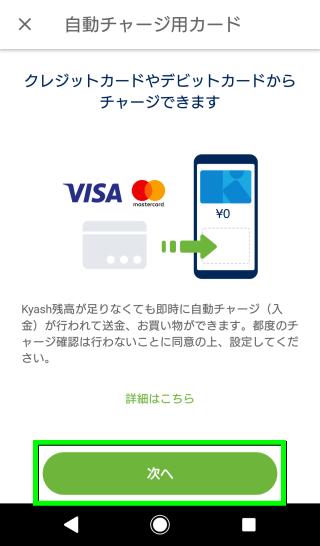 kyash-appli-creditcard-12