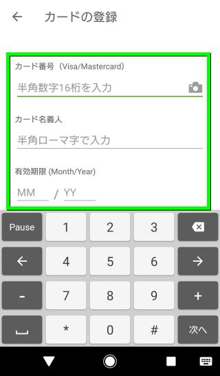 kyash-appli-creditcard-13