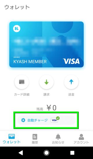 kyash-appli-creditcard-14