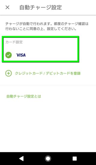 kyash-appli-creditcard-15-1