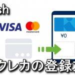 kyash-appli-creditcard-150x150
